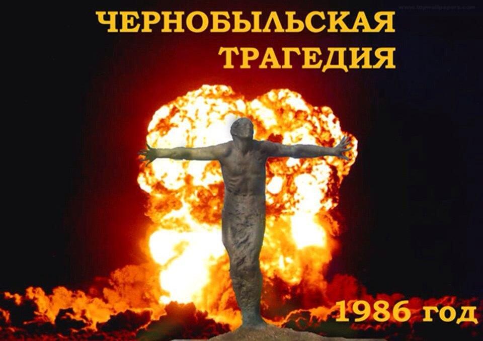 Чернобыльская трагедия, 1986