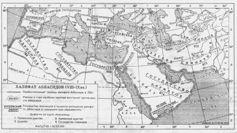 Образование халифата Аббасидов
