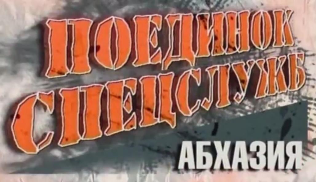 Поединок спецслужб. Абхазия