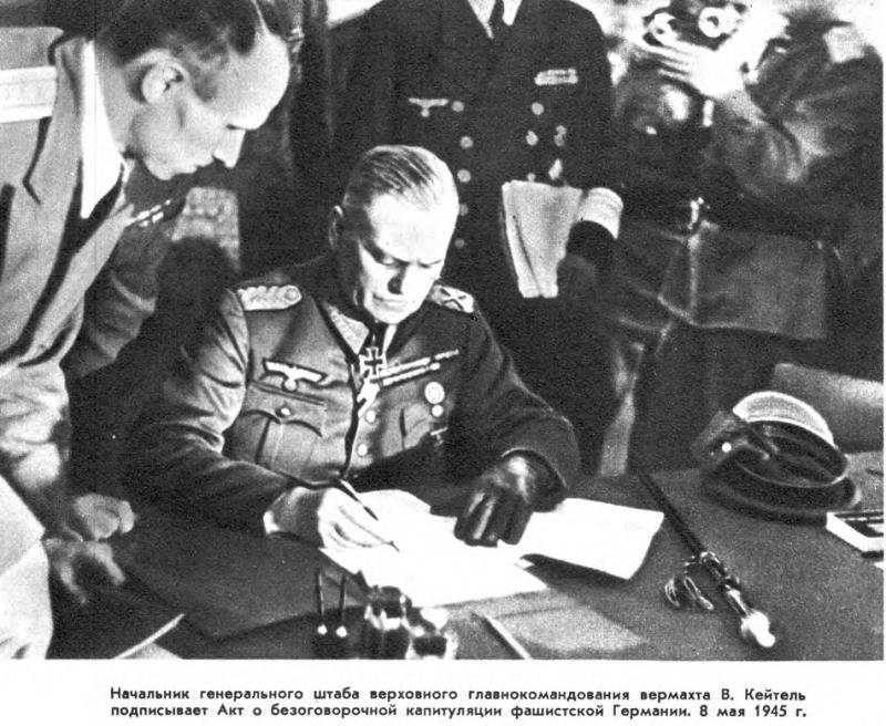 Картинки по запросу фото подписание акта капитуляции германией