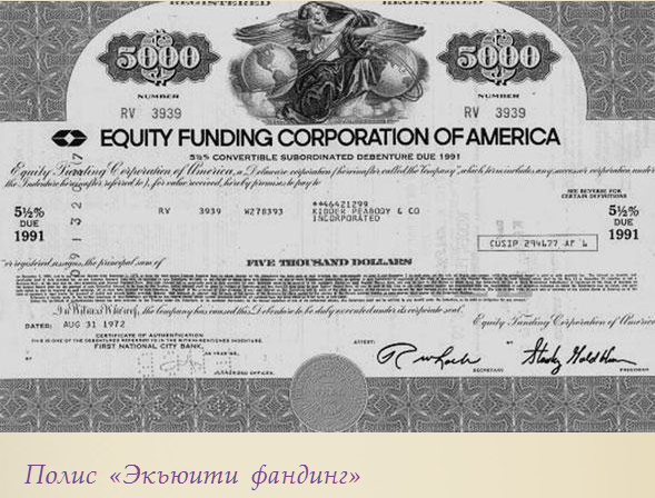 case 5 6 equity funding corporation of america Weiner (1975), three auditors were convicted of securities fraud in connection with their audit of equity funding corporation of america equity funding was a financial conglomerate, the financial statements of which had been overstated through a massive fraud by management.
