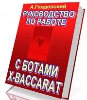6 КАРТОЧНЫХ БОТОВ X-BACCARAT и РУКОВОДСТВО ПО РАБОТЕ С НИМИ