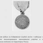 Награды за Отечественную войну 1812 года