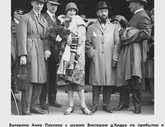 Анна Павлова (1881–1931)