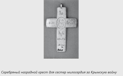 Награды за оборону Севастополя в Крымской войне