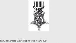 Национальные символы и военные награды США