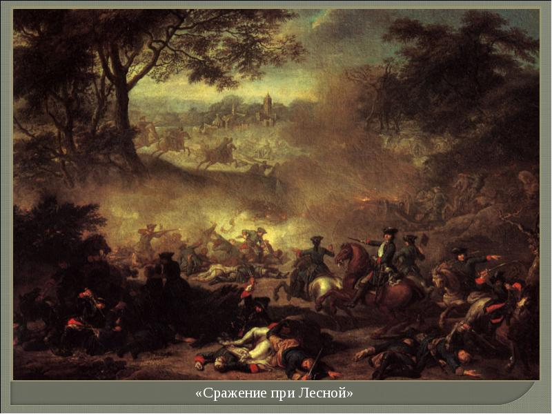 Битва у Лесной (1708 год)
