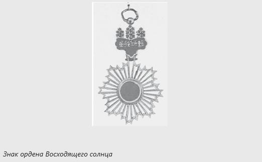 Награды страны Восходящего солнца