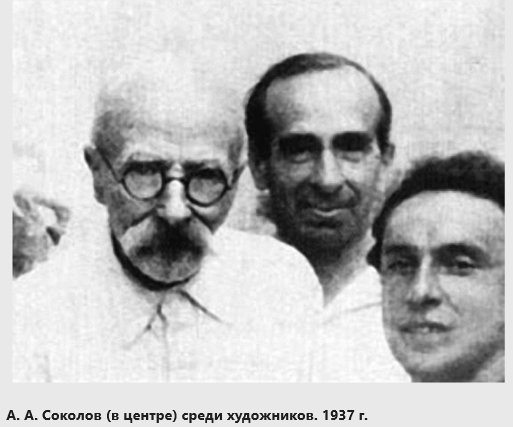 Анатолий Соколов (1891–1971)