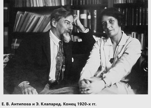 Елена Антипова (1892–1974)