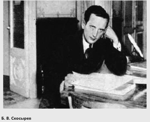 Борис Скосырев (1896–1989)