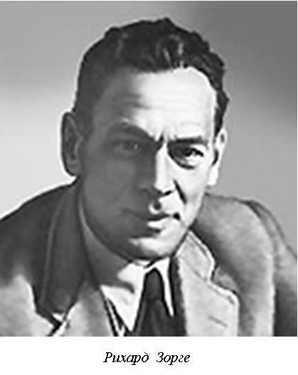 Рихард Зорге (1895–1944)