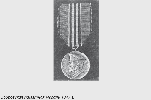 Чехословацкие медали