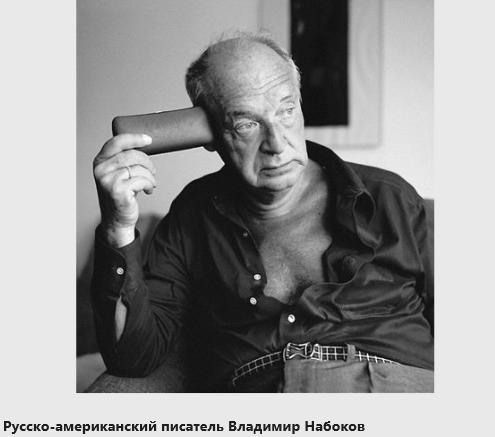 Владимир Набоков (1899–1977)