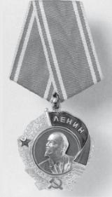 Высшая награда Советского Союза