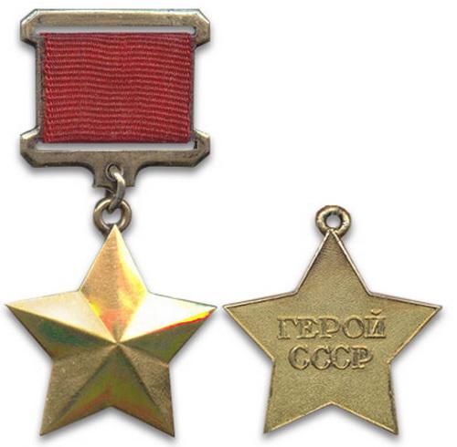 Звание «Герой Советского Союза»