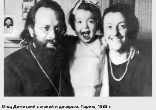Отец Димитрий (Клепинин) (1904–1944)