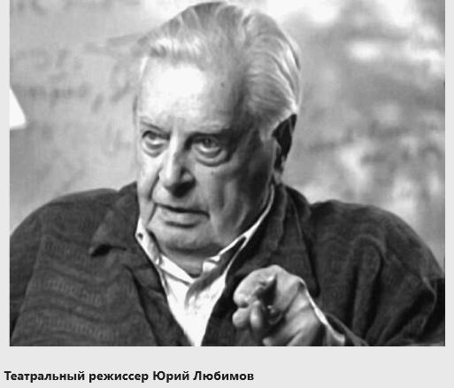 Юрий Любимов (1917)