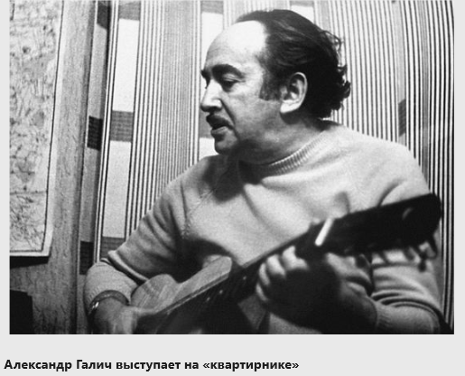 Александр Галич (1918–1977)