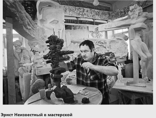 Эрнст Неизвестный (1925)`