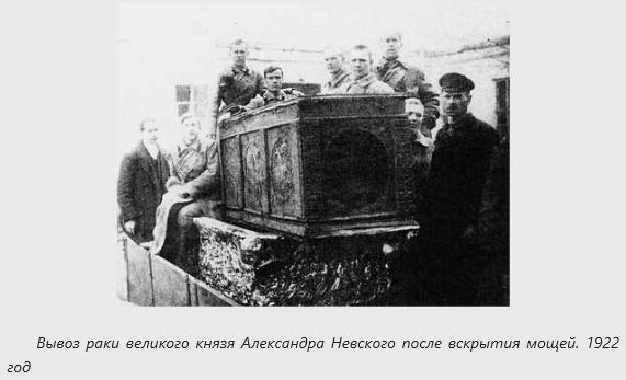 Рака Александра Невского