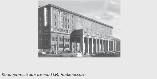 Международный конкурс имени П.И. Чайковского