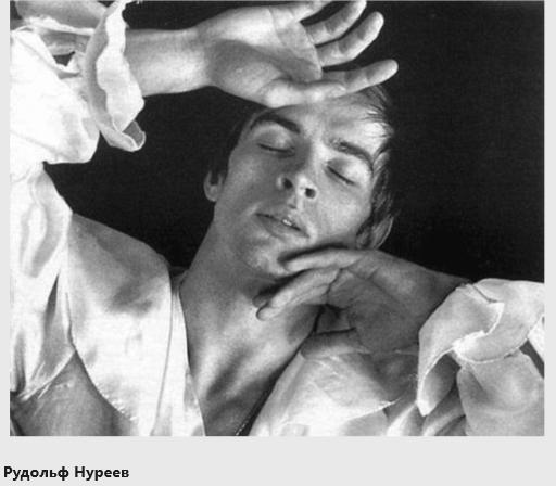 Рудольф Нуреев (1938–1993)