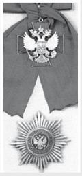Российский орден «За Заслуги перед Отечеством»