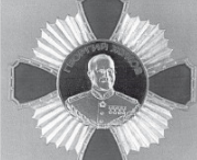 Орден «Георгий Жуков»
