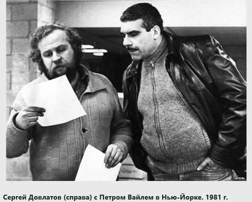 Cергей Довлатов (1941–1990)