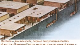 Первые погребения древних египтян