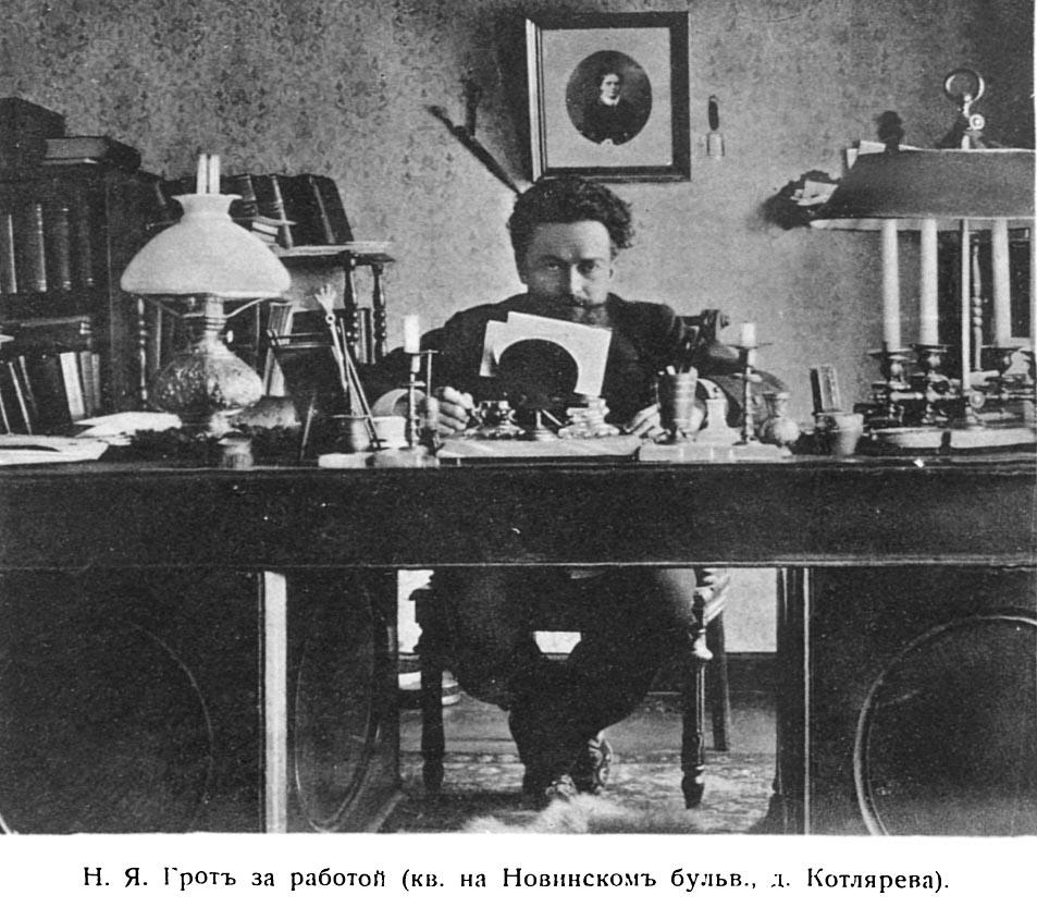 Грот Николай Яковлевич