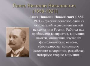 Ланге Николай Николаевич