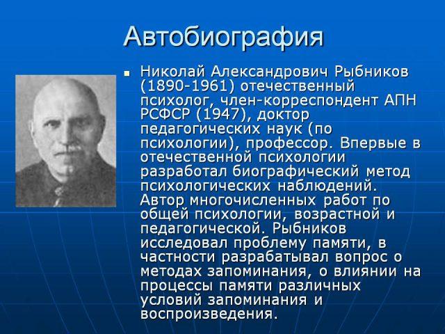 Рыбников Николай Александрович