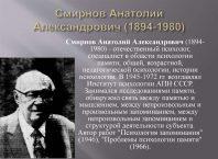 Смирнов Анатолий Александрович