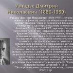 Узнадзе Дмитрий Николаевич