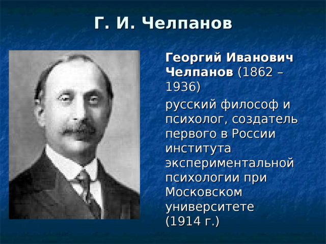Челпанов Георгий Николаевич