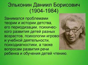 Эльконин Даниил Борисович