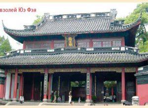 Усыпальница китайского полководца Юэ Фэя