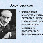 Бергсон Анри