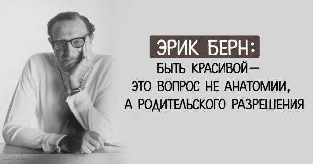Берн Эрик