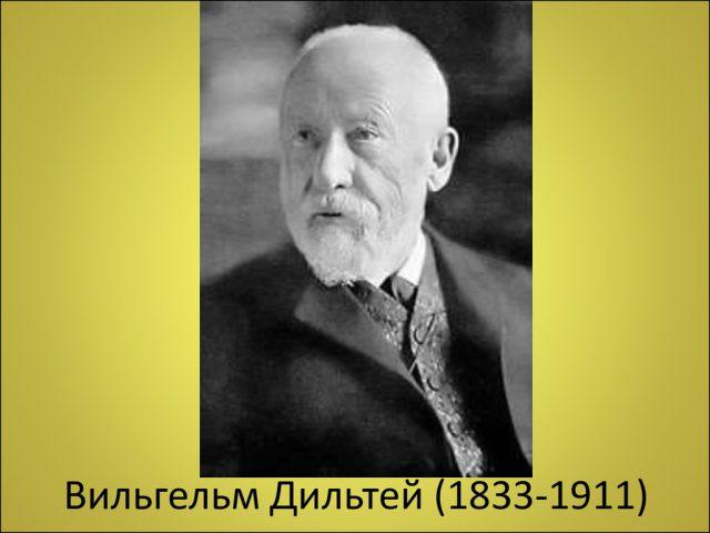 Дильтей Вильгельм