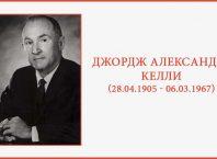 Келли Джордж Александр