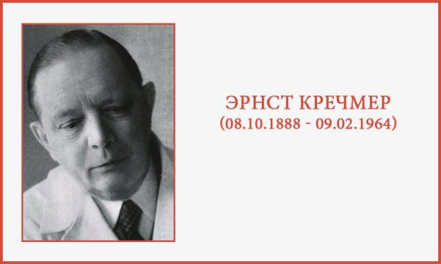 Кречмер Эрнст