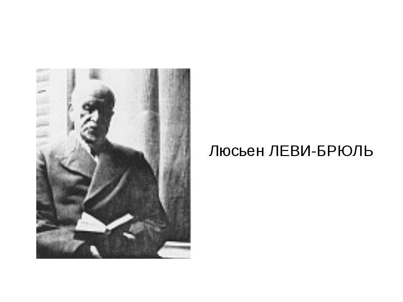 Леви-Брюль Люсьен