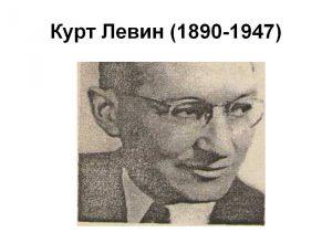 Левин Курт