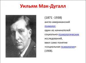 Мак-Дугалл Уильям