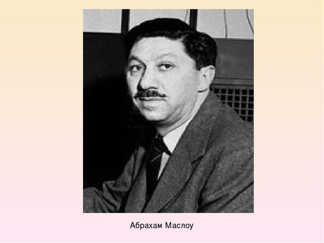 Маслоу Абрахам Харольд