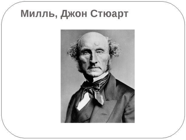 Милль Джон Стюарт