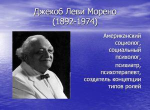 Морено Джекоб Леви